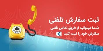 فینال سفارش تلفنی
