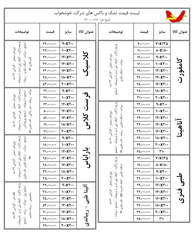 لیست قیمت تشک خوشخواب 1400