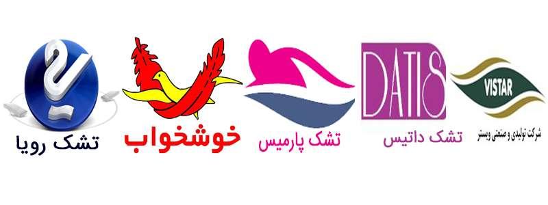 انواع تشک ایرانی